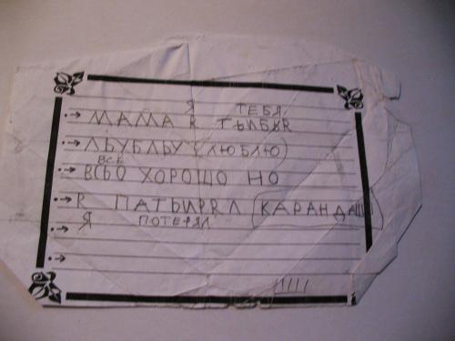 10-zapisok-detej-10