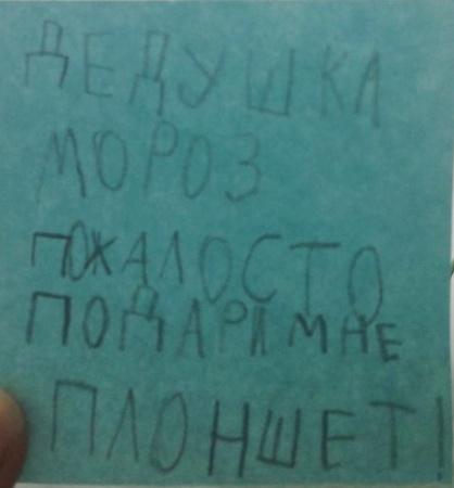 10-zapisok-detej-6