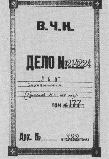 gumilev-3