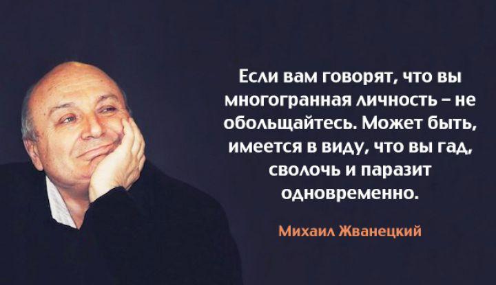 zhvanetskij-2