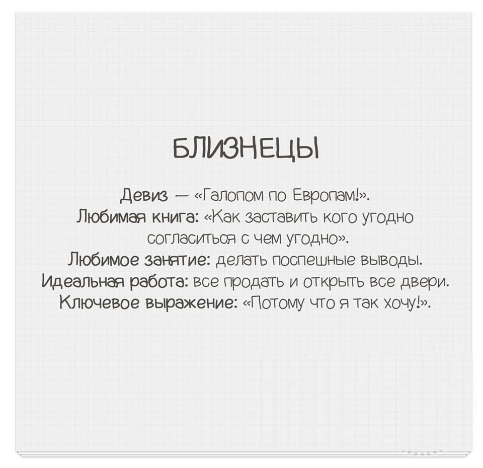 znaki-zodiaka-3