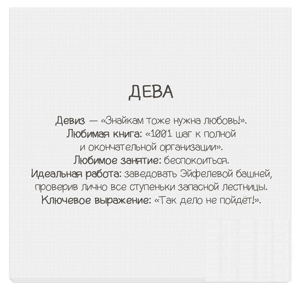 znaki-zodiaka-6