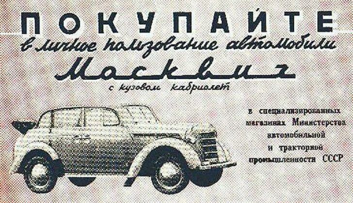 moskvich-5