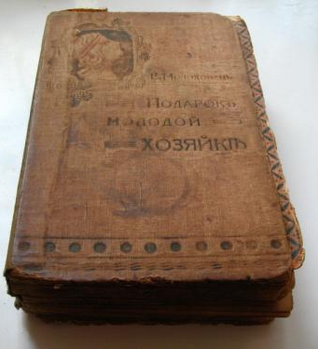 Одно из первых изданий кулинарной книги Елены Молоховец