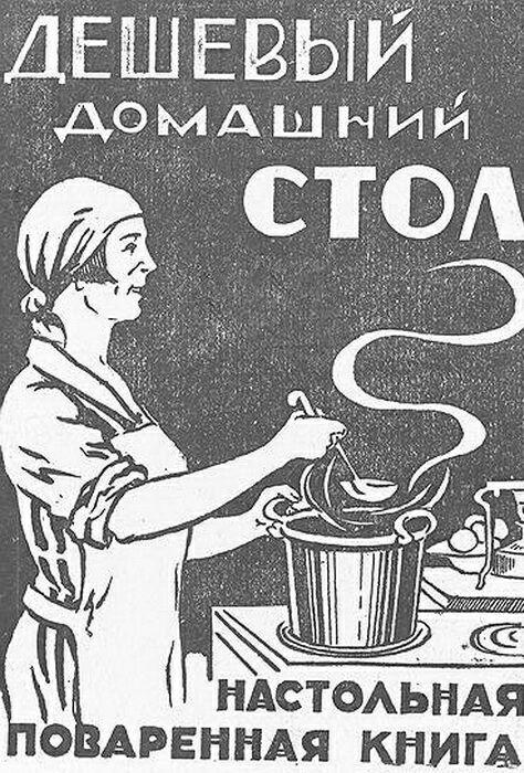 В советские годы книга неоднократно редактировалась и переиздавалась
