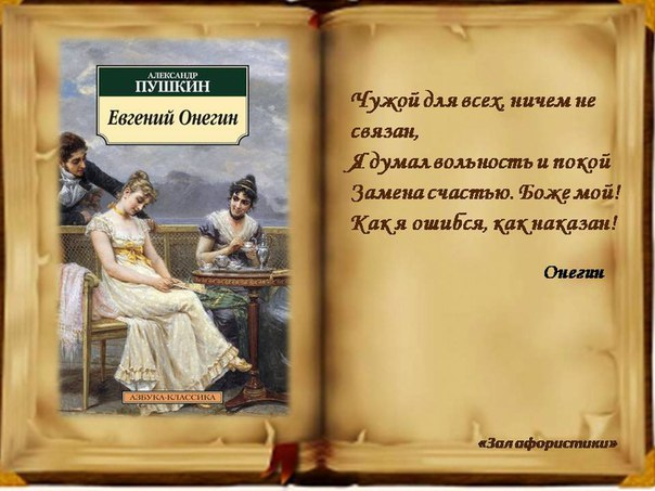 evgenij-onegin-5