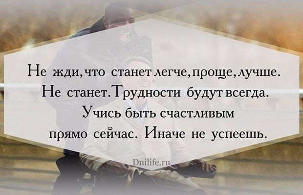 pravdivye-i-vernye-slova-4