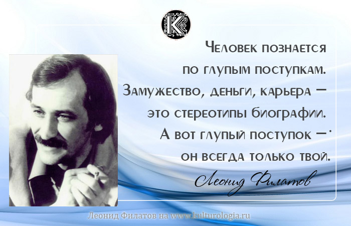 leonid-filatov-1