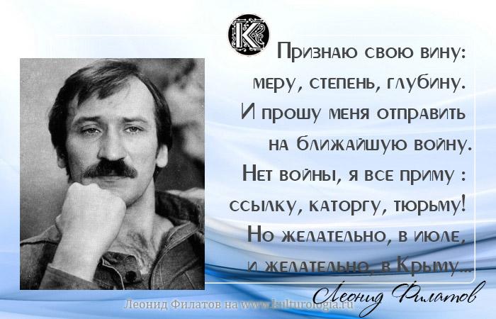 leonid-filatov-2