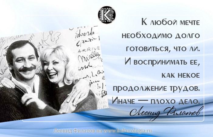 leonid-filatov-3