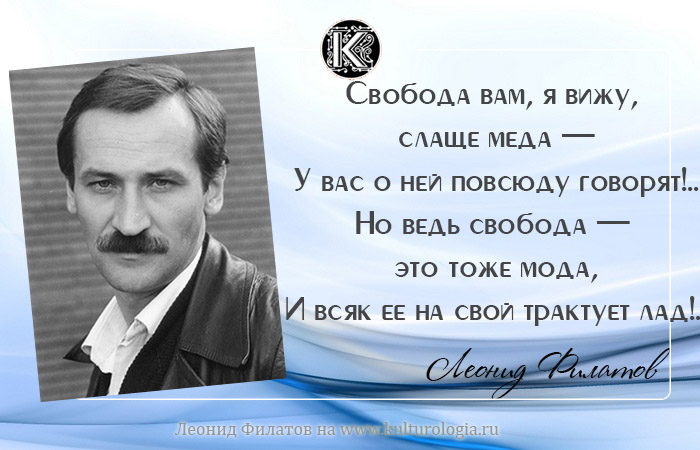 leonid-filatov-4