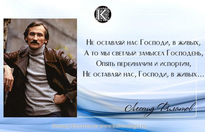 leonid-filatov-6