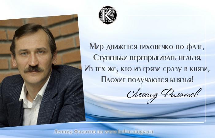 leonid-filatov-7