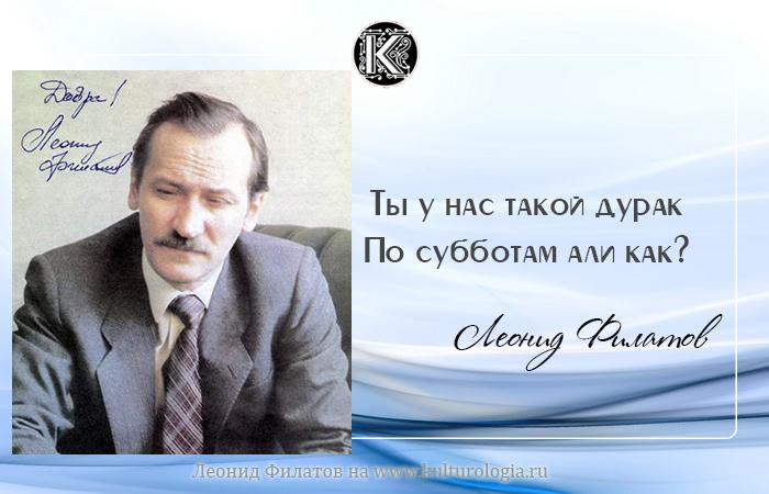 leonid-filatov-8