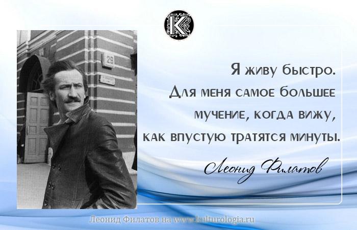 leonid-filatov