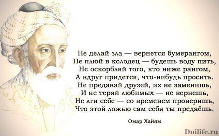 omar-hajyam-3