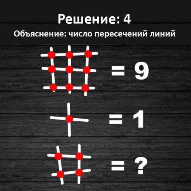 zagadka-palochki-2