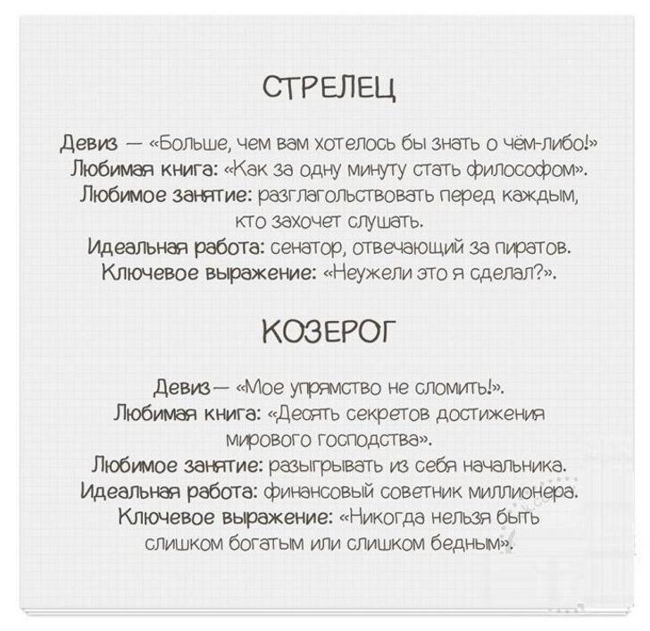 12 смешных характеристик знаков зодиака