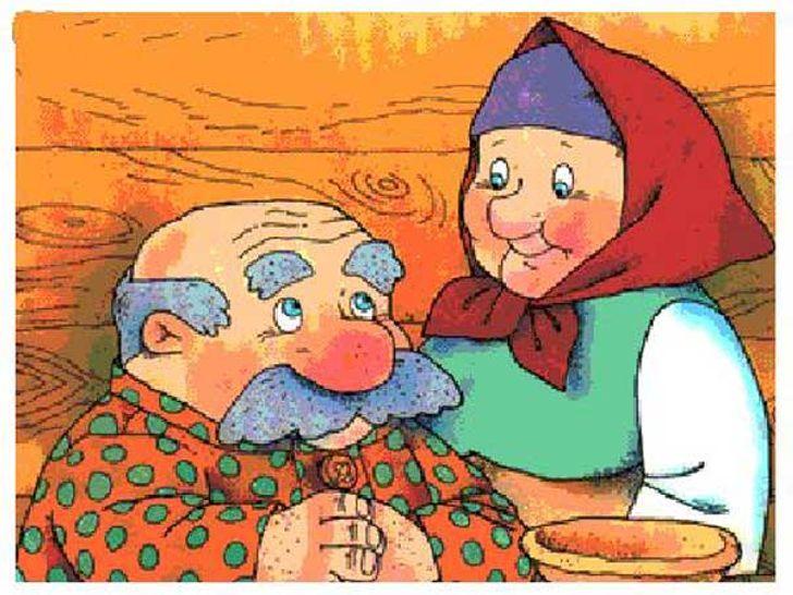 Жили — были дед и баба…