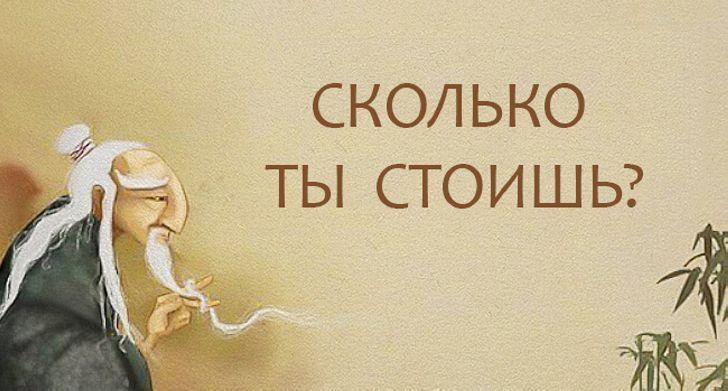 Мудрая притча, которая научит уверенности в себе