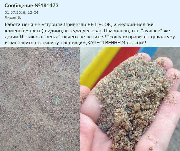 Мамаша пожаловалась на песок, из которого дети не могут лепить куличики
