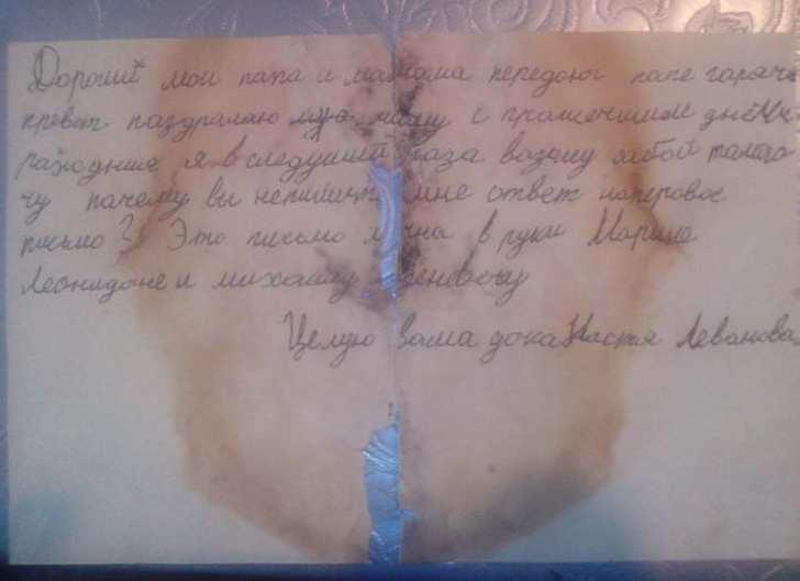 «Почта России» потратила 17 лет на доставку письма