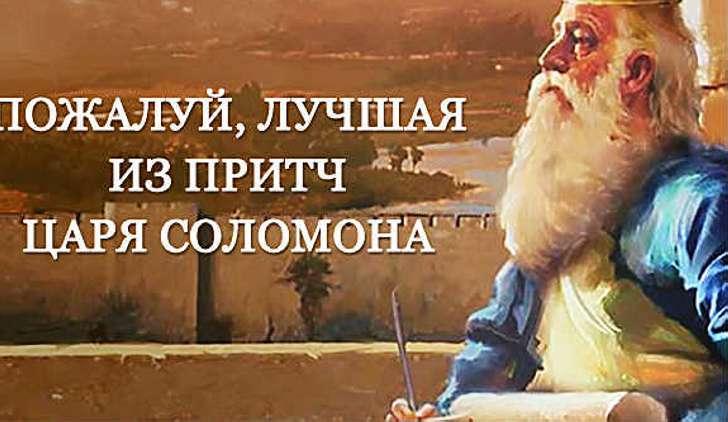 Притча царя Соломона, собравшая всю МУДРОСТЬ мира!