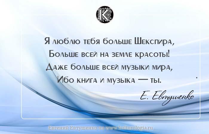 10 проникновенных цитат из стихов советского лирика Евгения Евтушенко