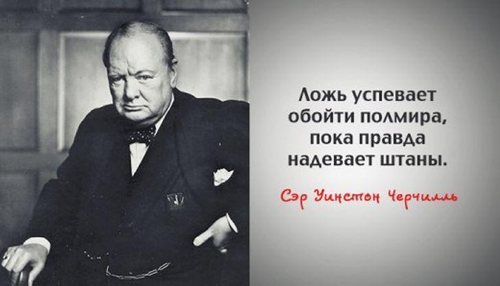 40 лучших цитат сэра Уинстона Черчилля