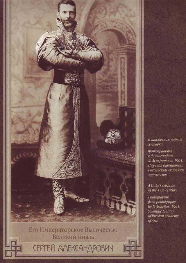 Костюмированный бал 1903 года — самый известный маскарад последнего императора России