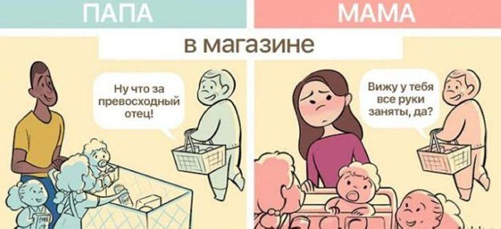 Папа с ребёнком. Мама с ребёнком. Знакомые ситуации глазами художника