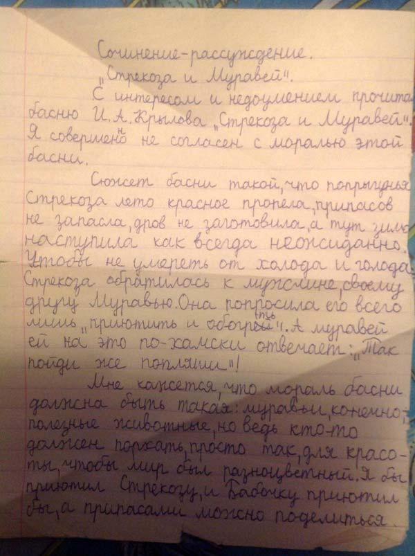 """Детский взгляд на старую мораль - Сочинение-рассуждение по басне И.А. Крылова """"Стрекоза и Муравей"""""""