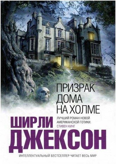 Библиотечка: 12 самых страшных книг