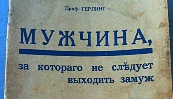 За каких мужчин не стоит выходить замуж - Советы 1930 года