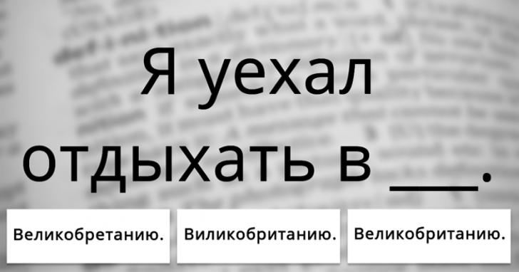 Тест: Какое слово написано верно