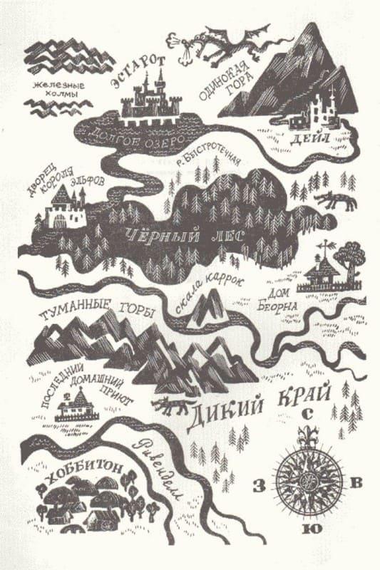 """""""Хоббит, или Туда и обратно - первые советские иллюстрации к этой книге"""