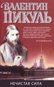 Исторический роман - 10 самых популярных книг