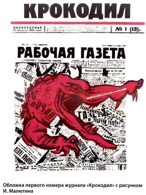 """Журнал """"Крокодил"""" - история создания"""