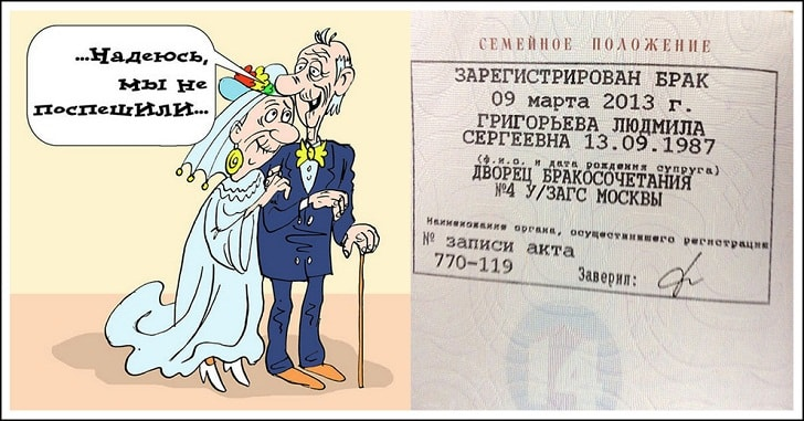 Свободные отношения и брак - Кому нужен штампик в паспорте?