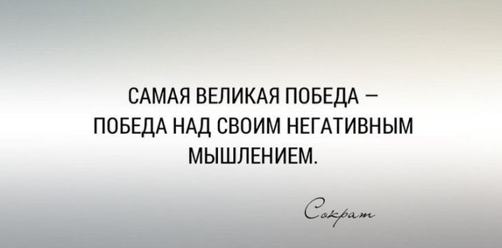 Вдохновляющие цитаты на каждый день