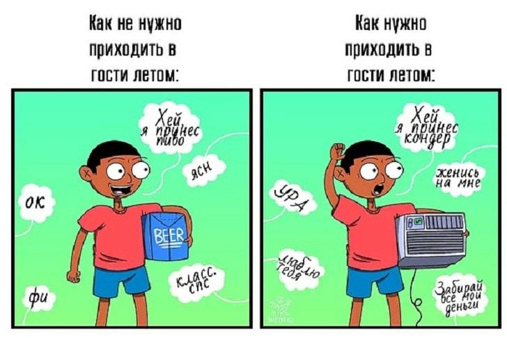 Жаркое лето в комиксах