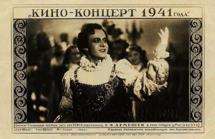 Сырихи - поклонницы Лемешева и Козловского