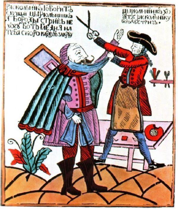 История бороды в Европе и России
