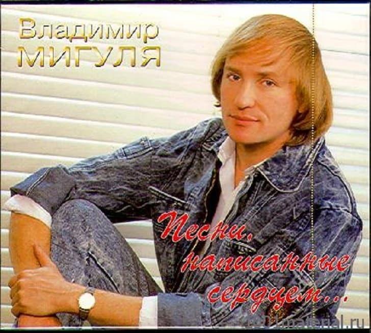Любимые исполнители - Владимир Мигуля