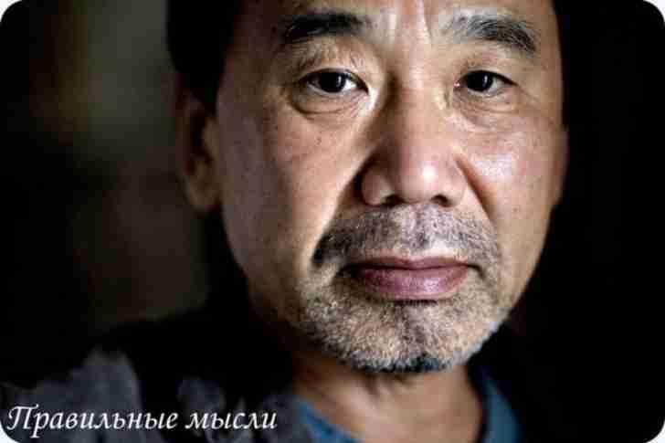 Лучшие цитаты Харуки Мураками о людях, жизни, отношениях