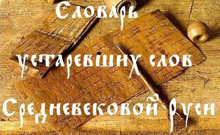 Словарь устаревших слов средневековой Руси