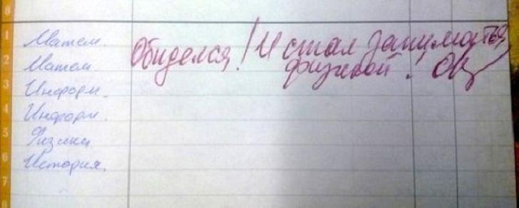 Учительские записи в дневниках учеников - и грустно, и смешно