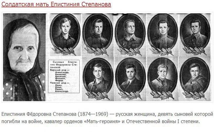 Епистиния Фёдоровна Степанова: «Все сыны идут, а моих все нет и нет»