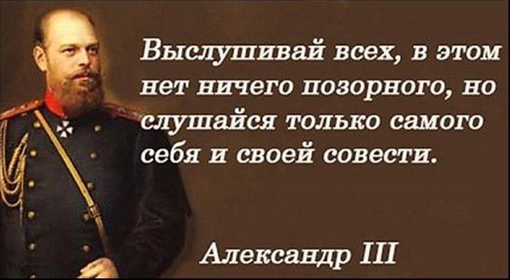 Цитаты Александра III. Известные и не очень