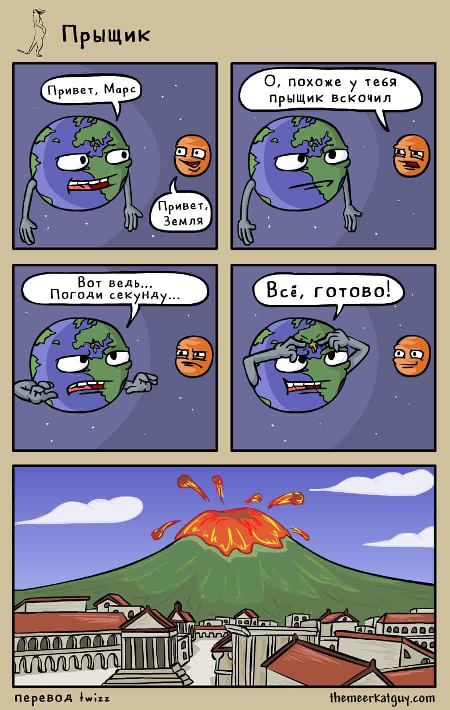 Смешные комиксы с неожиданной концовкой